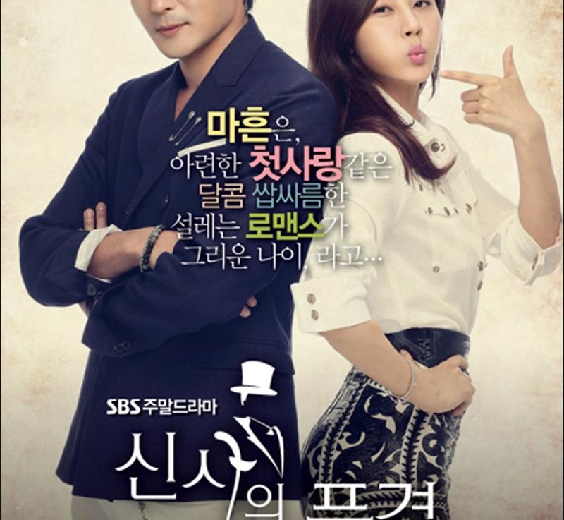 """A Gentleman's Dignity, Seo Yi-Soo """"Erkeğimi baştan çıkarıyorum"""""""